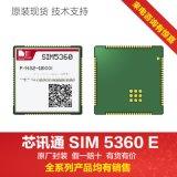 SIM7600A/E通讯模块芯讯通代理