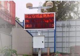 西安扬尘检测仪厂家13659259282