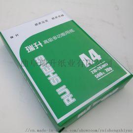 a4纸生产厂家供应静电复印纸质优价廉无纸屑货源稳定