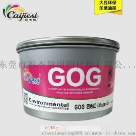 广州环保大豆油墨 铜版纸印刷高光快固四色红油墨