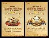 宣傳海報設計印刷 鄭州海報制作公司