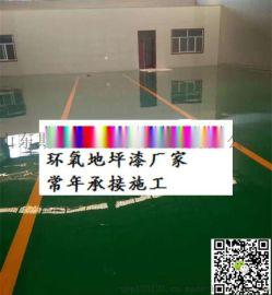 淄博淄川區環氧地坪漆廠家專業施工