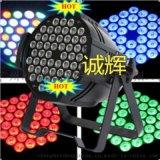 LED54顆帕燈 LED全綵帕燈 三合一帕燈