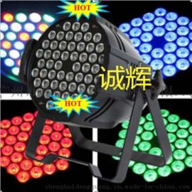 LED54颗帕灯 LED全彩帕灯 三合一帕灯