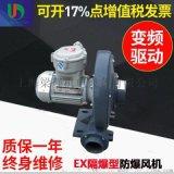 防爆EX-Z-5中壓鼓風機