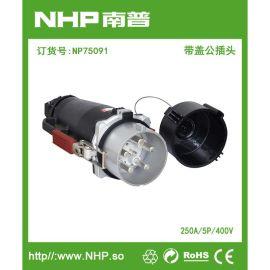 南普大电流插头 250A三相电源插头 IP67