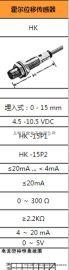 供应LXKD-10P1电感式霍尔位移传感器