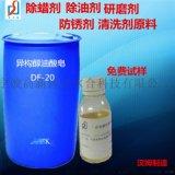 用異構醇油酸皁做出來的除蠟水就是好