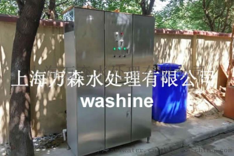 洗车水回用设备(EPT-5112)