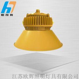 BFC8182 LED防爆工矿灯/海洋王BFC8182图片,BFC8182批发价格