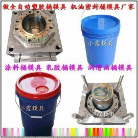 中国塑料模具生产30公斤20公斤胶水桶模具生产制造