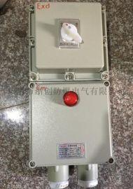 BDZ52-32A/3PL防爆断路器箱带漏电保护
