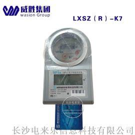 威胜威铭LXSZ(R)-K7冷热水表预付费