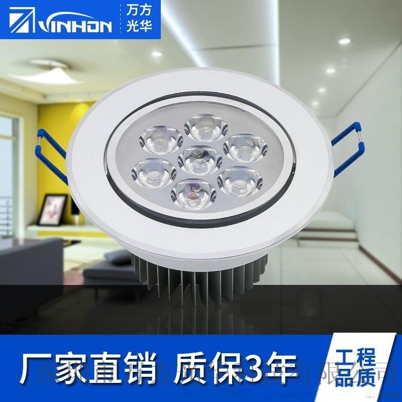 7W射灯 嵌入式大功率LED射灯 LED天花射灯