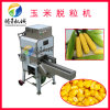 玉米加工机械 新鲜玉米脱粒机 工厂市场玉米脱粒机