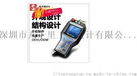 产品设计外观结构 示教器 手操器 工业设计公司