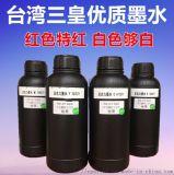 玻璃瓷砖打印墨水UV专用光固化墨水