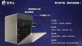 星季云存储式IPFS矿机