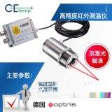 德國Optris CTlaser 3M高精度測溫儀