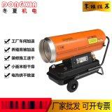 手推式日本燃油加热器66KW施工烘干柴油取暖器