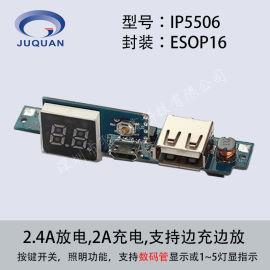 ip5506集成188数码管2A移动电源SOC
