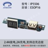 ip5506集成188數碼管2A移動電源SOC