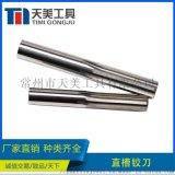 不锈钢专用铰刀机用直槽铰刀 直刃铰刀 钨钢加长