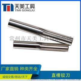 不锈钢  铰刀机用直槽铰刀 直刃铰刀 钨钢加长