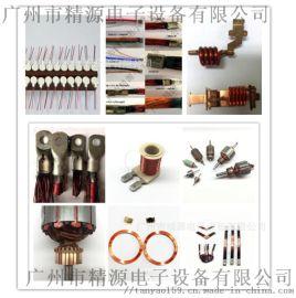 电机电子引线焊接热熔焊接机焊接效率快焊接强大