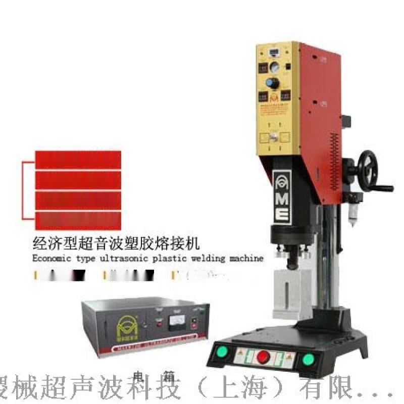 PET包裝盒超音波焊接機 塑料焊接機