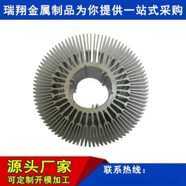 太阳花铝合金散热器开模,太阳花铝合金定制挤压加工