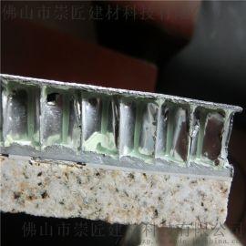 十堰 石材铝蜂窝板装饰 进口石材铝复合板订做