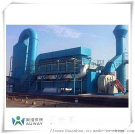 烟台工业废气处理有机废气处理设备厂家VOC治理