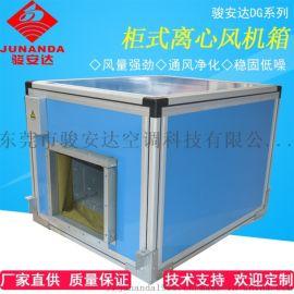 箱式空调通风柜 ,柜式离心风机箱