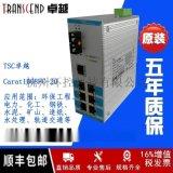 卓越TSC Carat1008FC-20工業以太網