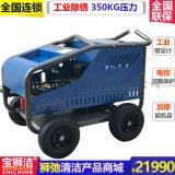 350公斤工業高壓清洗機噴砂除鏽大功率清洗機