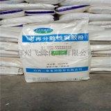 厂家直销可再分散性乳胶粉 建筑胶粉 VAE胶粉