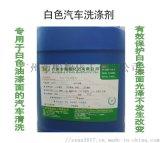 贻顺 Q/YS.914-白 白色汽车洗涤剂