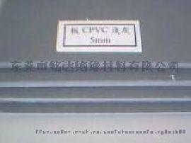 供应CPVC板 灰色CPVC板 加工CPVC板