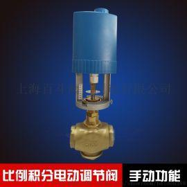 比例积分电动二通阀(VB3200)