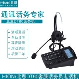 北恩DT60耳機電話/耳麥電話/話務耳機/客服座機
