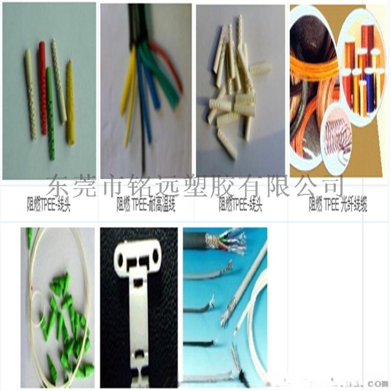 电线电缆专用料 耐高低温TPEE