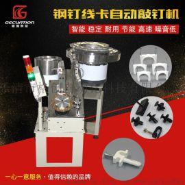 钢钉线卡自动组装机,管卡自动装配机