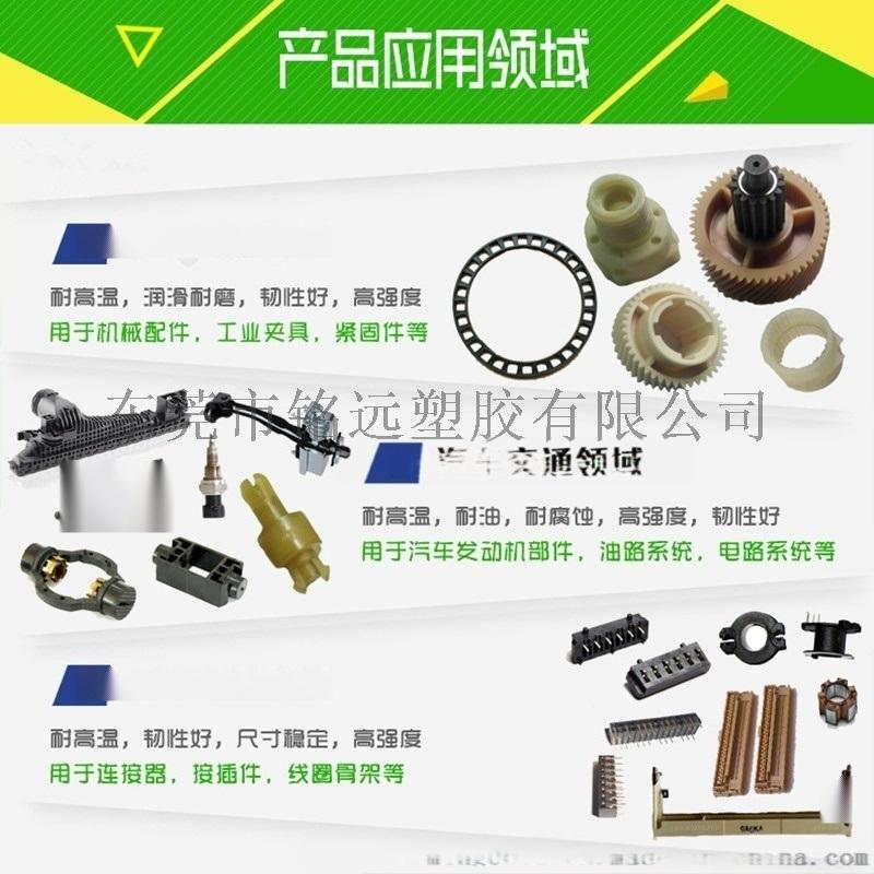 TW241F10 PA46塑胶 50%玻纤增强
