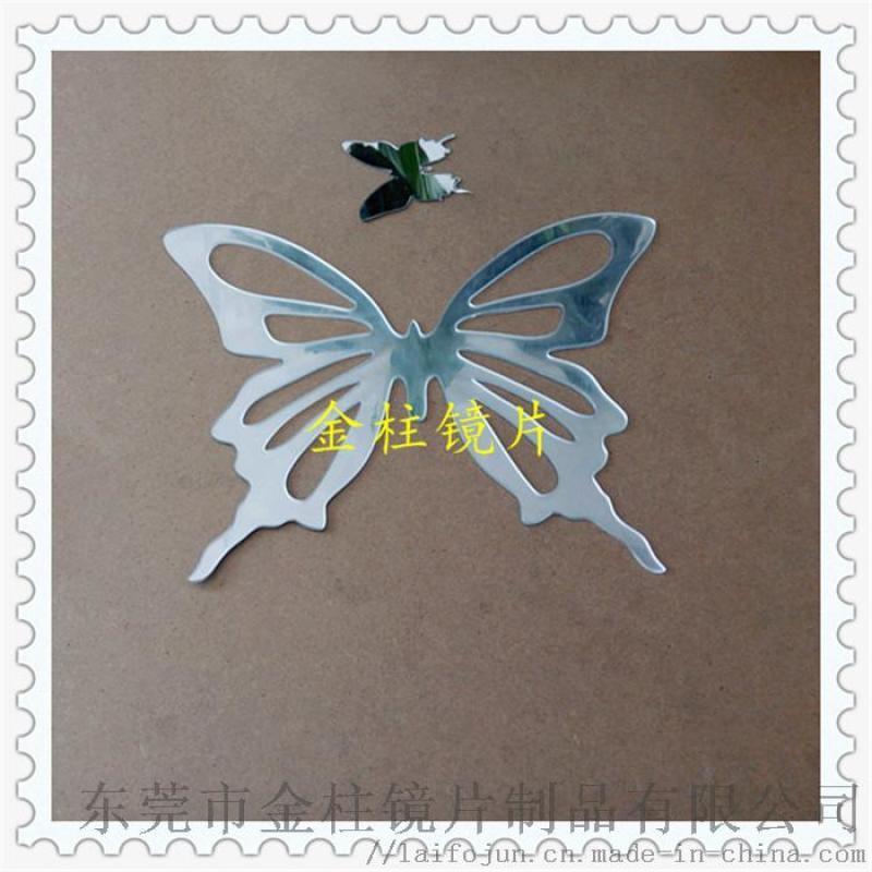 生产加工PMMA异型镜 PMMA卡通蝴蝶工艺镜