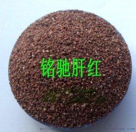 红色彩砂厂家 红色天然彩砂价格 红色真石漆彩砂 红色彩砂生产供应商 红色彩砂搜索 中国制造红色彩砂 红色彩砂出口供应商