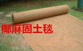 椰丝抗冲生物毯厂家 供应 边坡防护植草毯