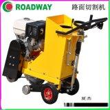 路得威路面切割机混凝土路面切割机RWLG21 小机器大动力沥青路面切割机