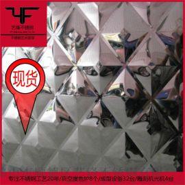 艺锋不锈钢供应 立体菱形压花彩色不锈钢板