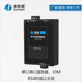 康耐德RS485远程通讯模块串口服务器